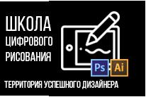 Графический дизайн. Иллюстрации. Обучение Photoshop Illustrator Procreate